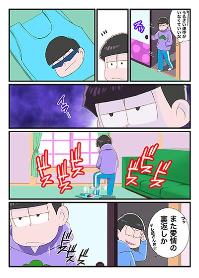 おそ松さん 漫画3 ブログ