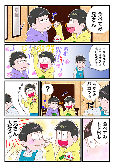 おそ松さん 漫画2背景入り ブログ