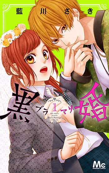 _mc_BlackMarriage-1_cover